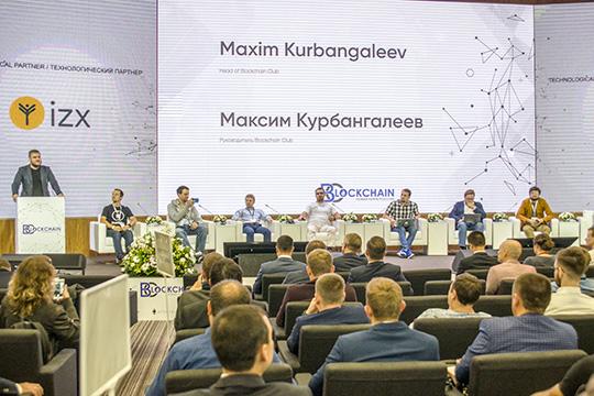 Blockchain Club, во главе которого стоит бизнесмен Максим Курбангалеев, ставит своей целью распространить знания о блокчейне и криптовалютах среди казанцев