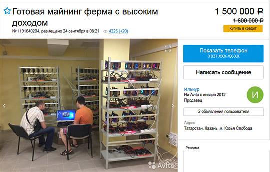 На Авито уже появляются объявления по продаже майнинг-оборудования в Казани