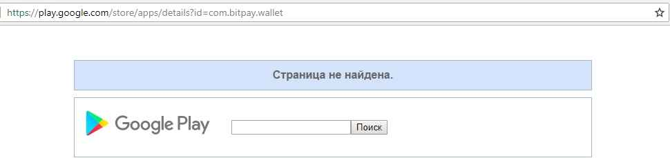 Google удалил приложение BitPay из Play Store