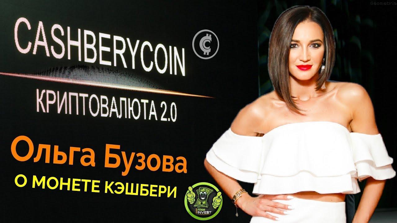 Юрист считает, что Бузова и Басков сознательно рекламировали мошеннический проект Cashberry