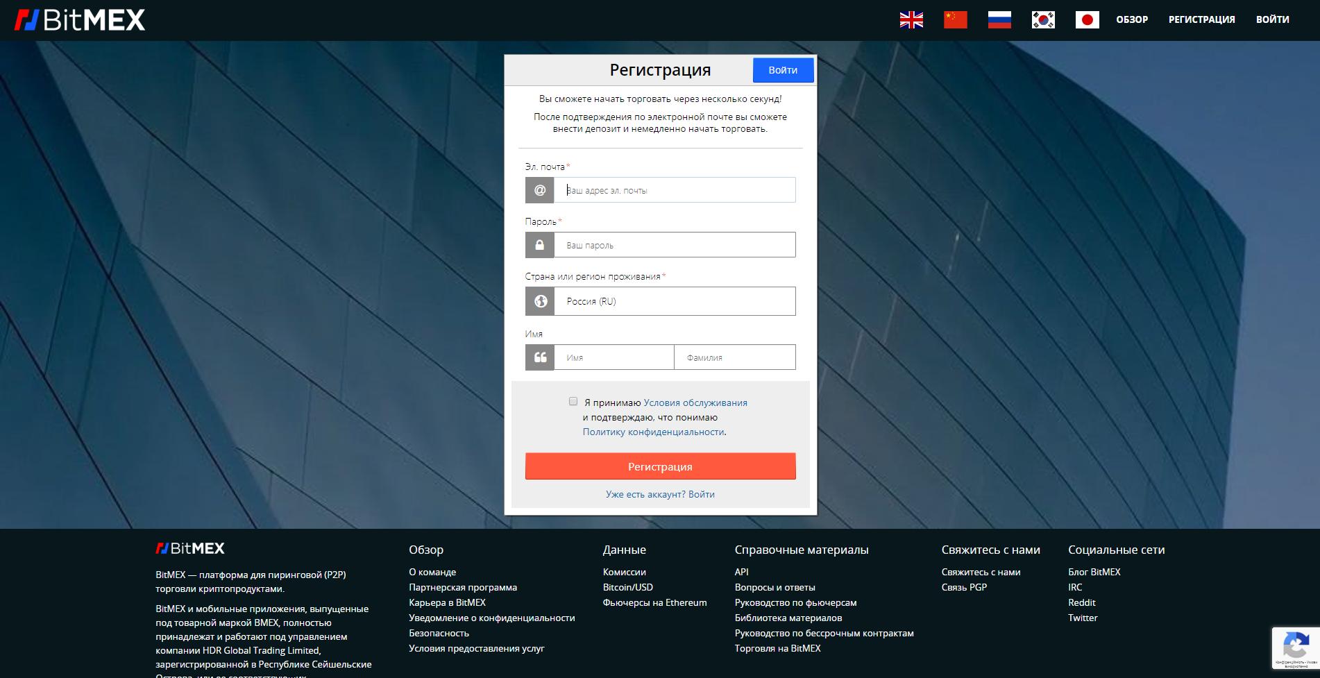 Биржа BitMEX — обзор, регистрация, пополнение счета и вывод